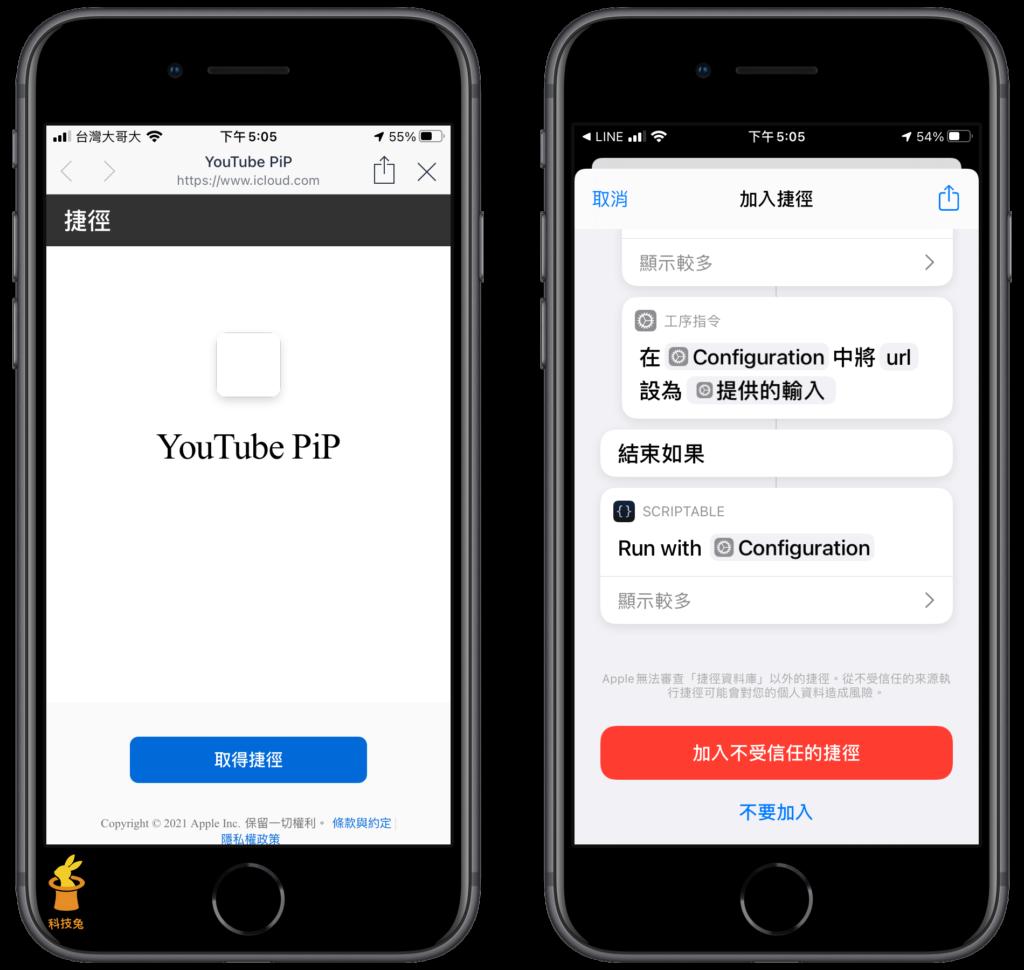 安裝「Scriptable」App 跟「YouTube PIP」捷徑