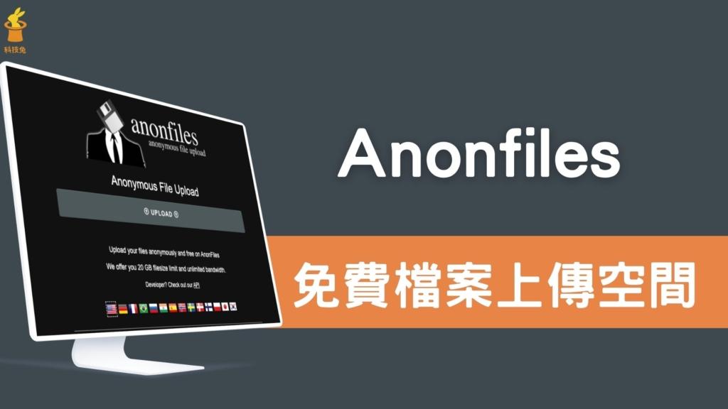 Anonfiles 免費檔案上傳空間,可複製連結下載!免註冊