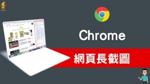 Chrome 如何網頁長截圖?教你一鍵網頁全畫面截圖!免安裝外掛或App