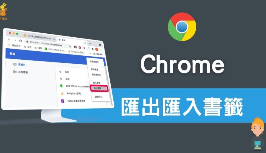 Chrome 瀏覽器書籤如何匯出?怎麼匯入書籤到 Chrome?完整教學