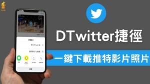 DTwitter 捷徑:iPhone 一鍵下載推特 Twitter 影片照片、Gif圖片(iOS 14 捷徑)
