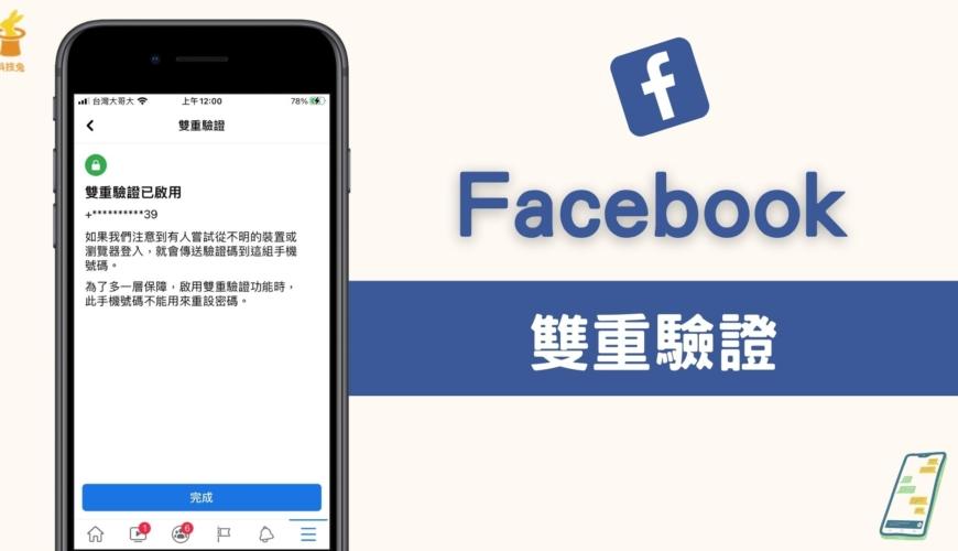 臉書 FB 如何開啟雙重驗證?可疑裝置登入臉書帳號時,立刻傳簡訊驗證碼!