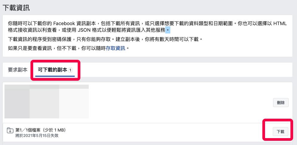 臉書電腦版:下載帳號資料、照片影片留言!教學
