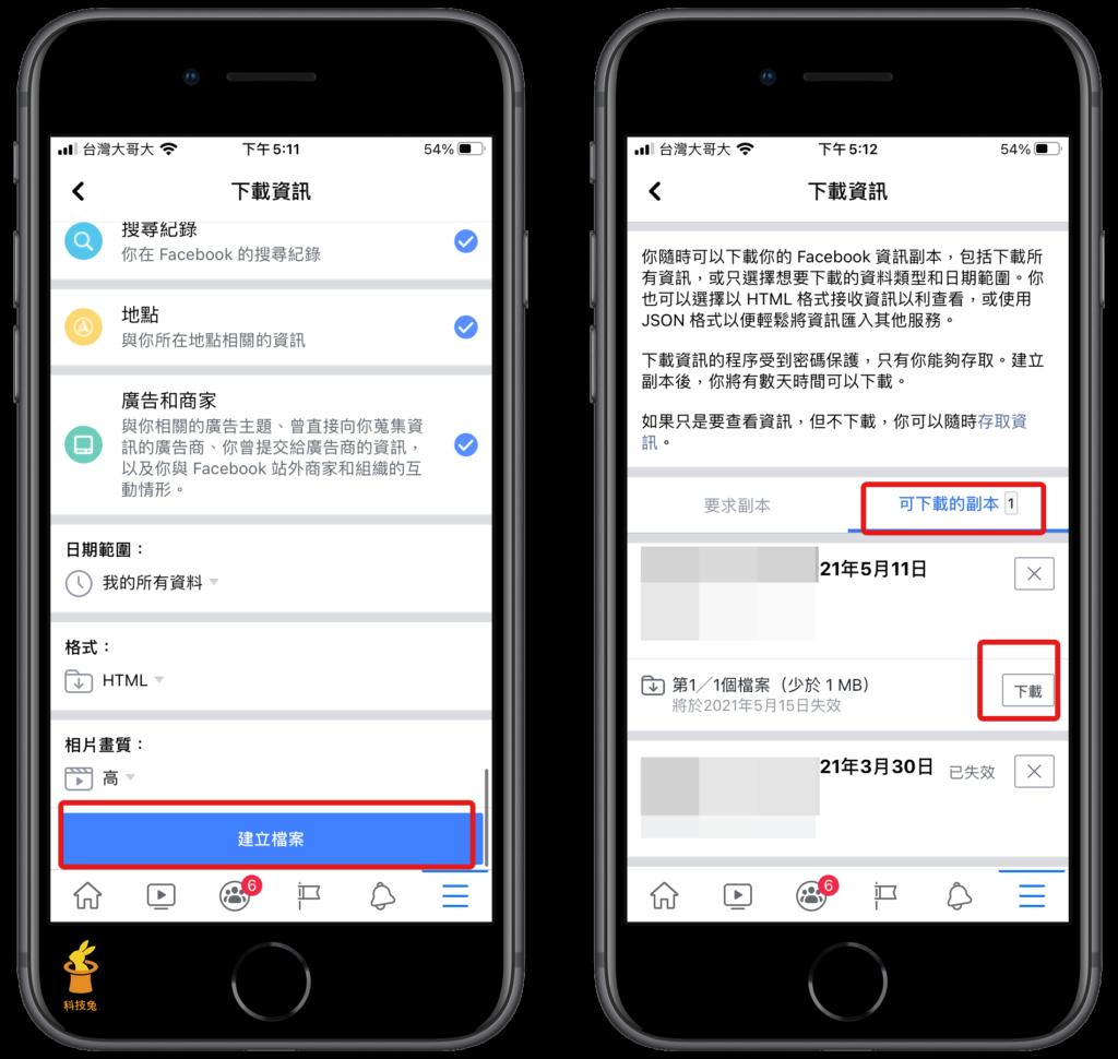 臉書手機版:下載帳號資料、照片影片留言!教學