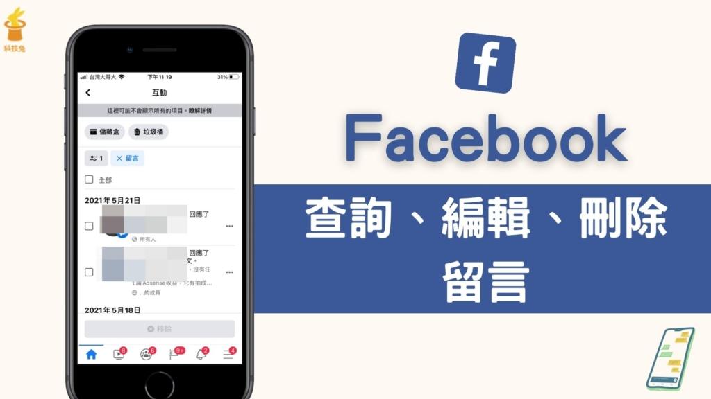 臉書 FB 留言紀錄怎麼看?教你一鍵查詢、編輯、刪除 Facebook 留言!