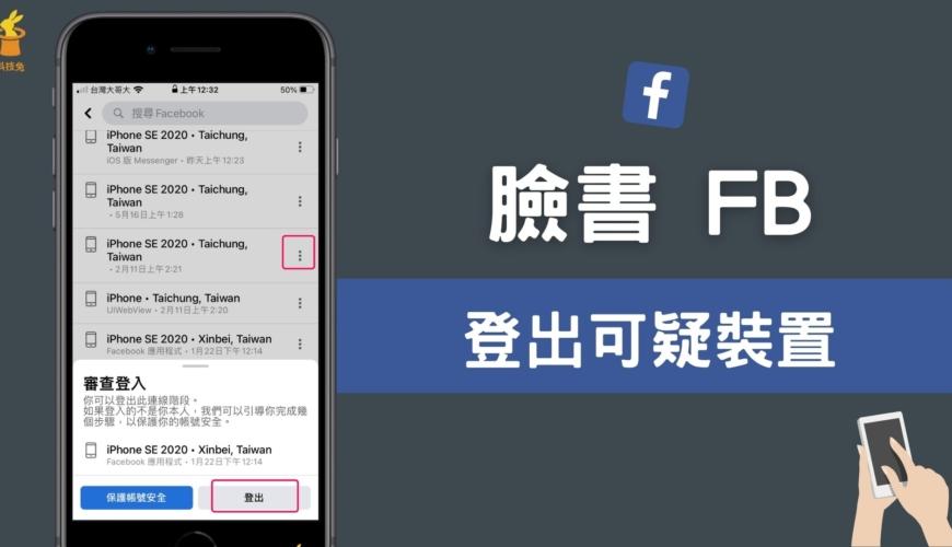 臉書 FB 如何查看登入的位置?強制登出已登入的可疑裝置!完整教學