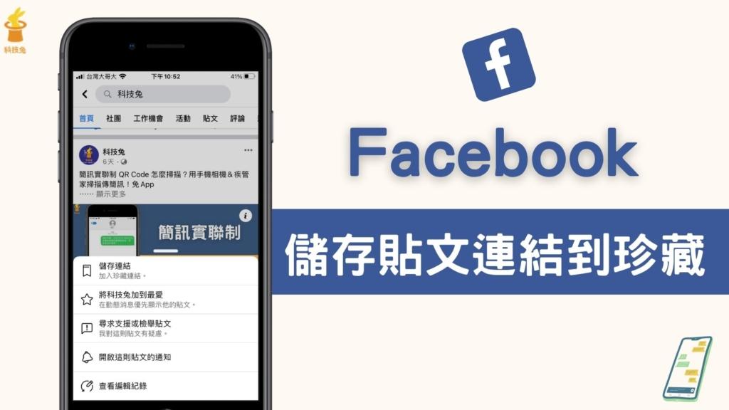 臉書 FB 如何儲存貼文連結到珍藏?收藏與查看 Facebook「我的珍藏」