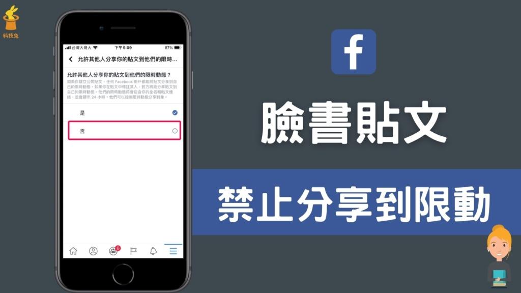 臉書 FB 如何關閉朋友分享你的貼文到限態?限制分享貼文到限時動態