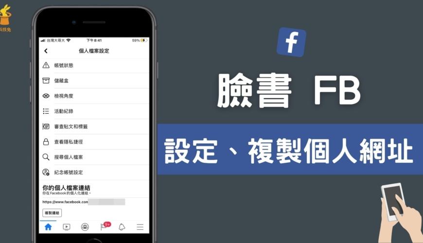 臉書 FB 個人網址連結如何複製?怎麼設定 FB 帳號個人檔案連結!教學