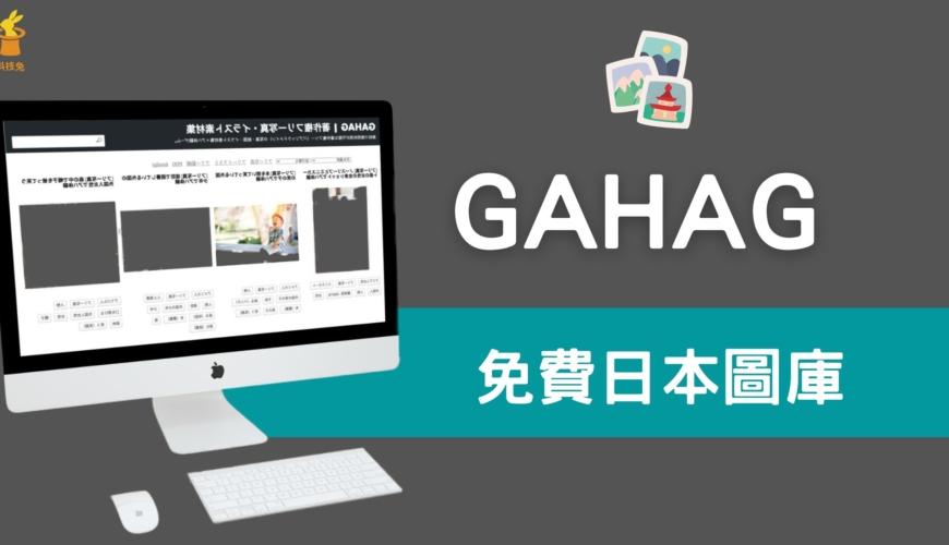 GAHAG 免費日本圖庫,採用CC0 授權圖片,還有向量圖、油畫圖可下載