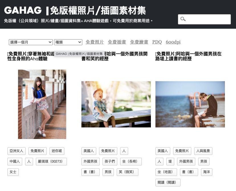 GAHAG 免費日本圖庫:中文網頁