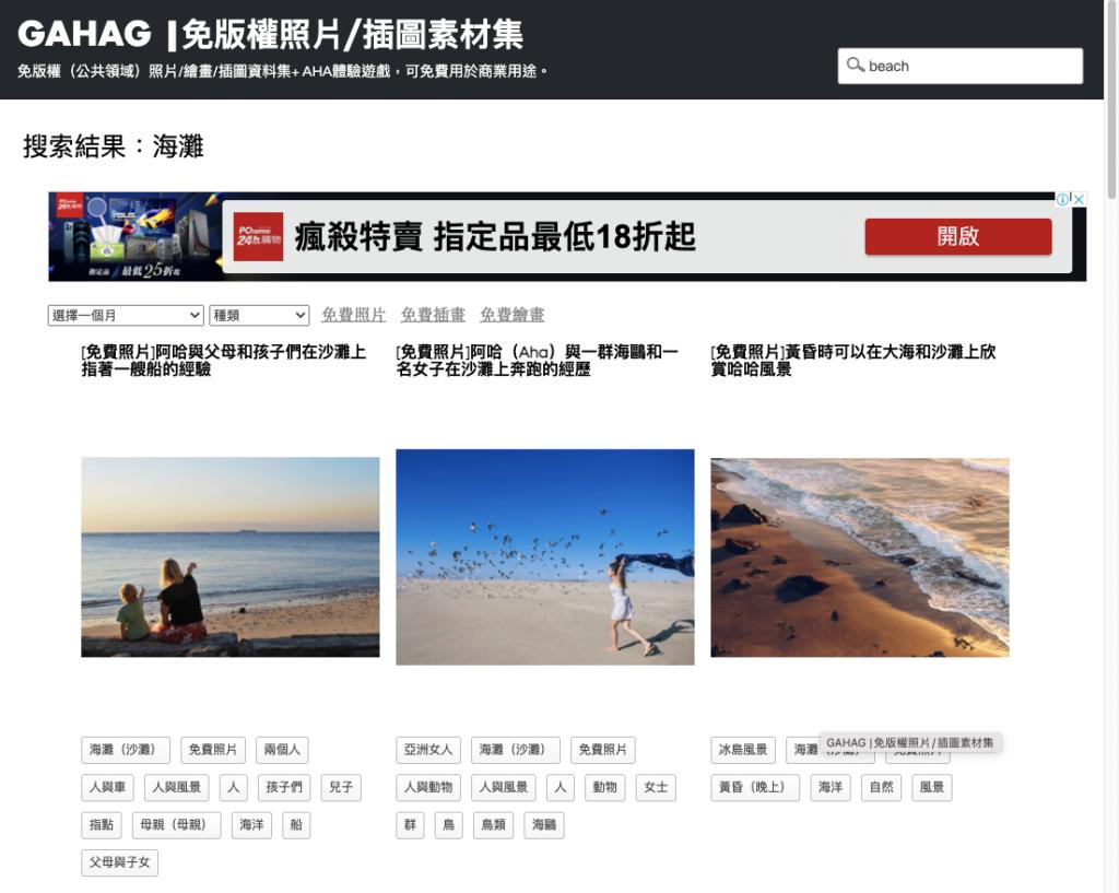 GAHAG 免費日本圖庫:搜尋圖片