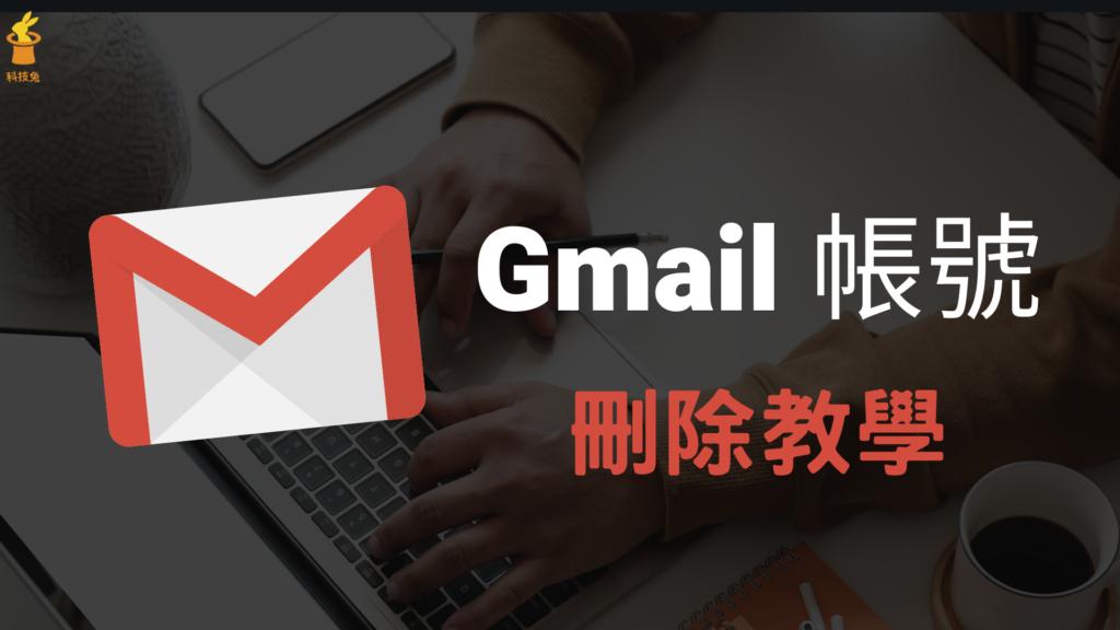 Gmail 帳號如何刪除?教你移除、停用、刪掉整個 Gmail 帳戶功能