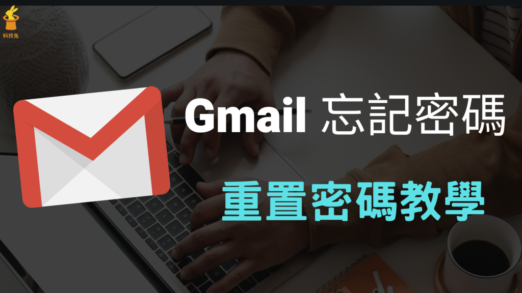 Gmail 信箱忘記密碼怎麼辦?安全取回 Gmail 帳號與重置密碼!教學