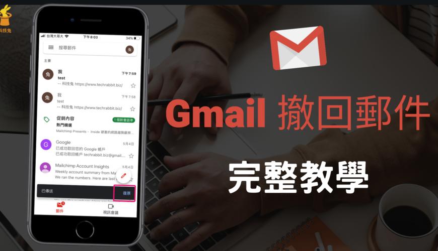 Gmail 如何撤回郵件、取消傳送?在電腦版、手機App撤回寄錯的郵件(Android, iPhone)