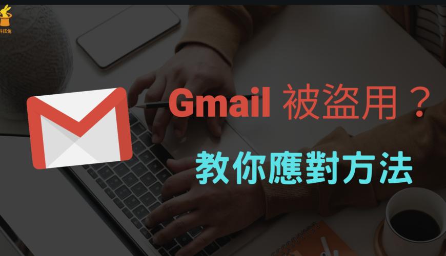 Gmail 信箱被盜用、密碼被改?4招教你保護自己的 Gmail 帳號!