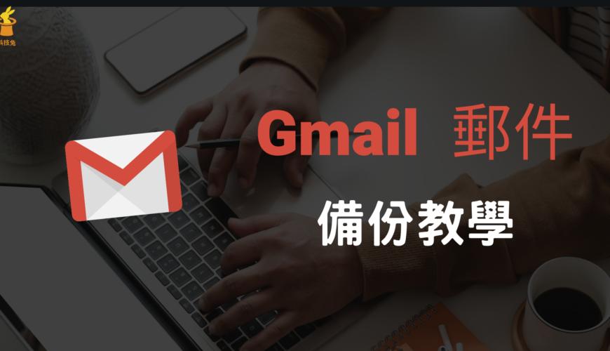Gmail 如何備份所有郵件、Email 信件?電腦版匯出電子郵件!教學
