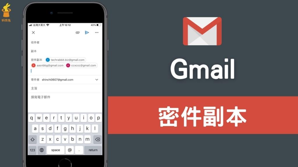 Gmail 密件副本怎麼用?在電腦版、手機 Gmail App 隱藏收件人!教學