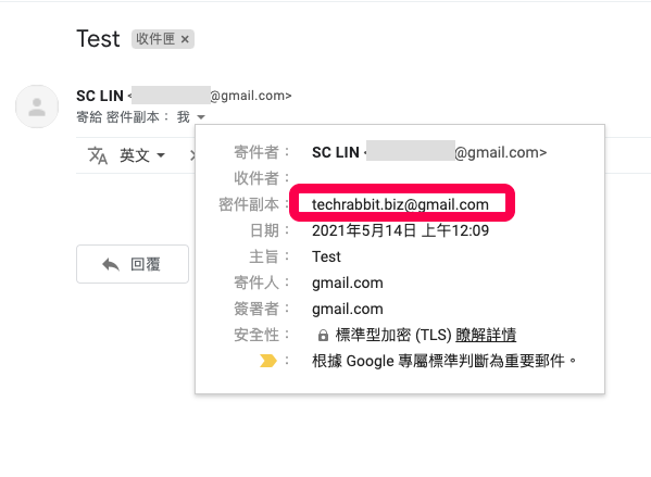 Gmail 密件副本 :收件者收件