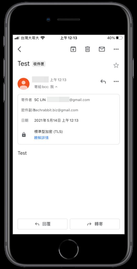 Gmail App 密件副本:寄出信件