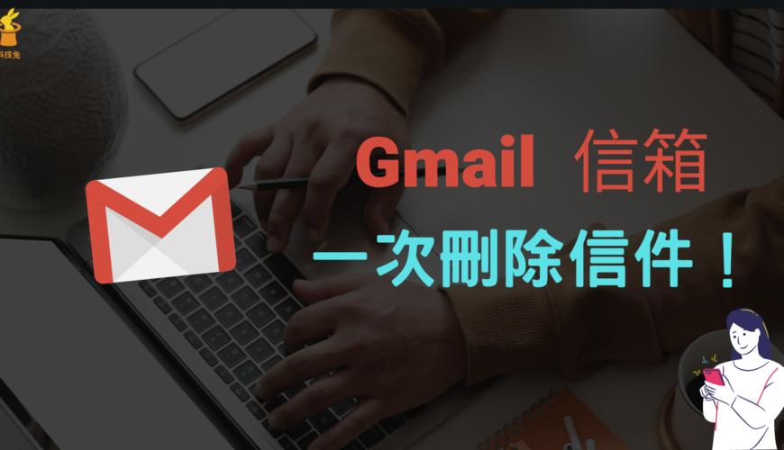 Gmail 信件如何一次刪除?在電腦版、手機App刪除大量郵件(Android, iPhone)