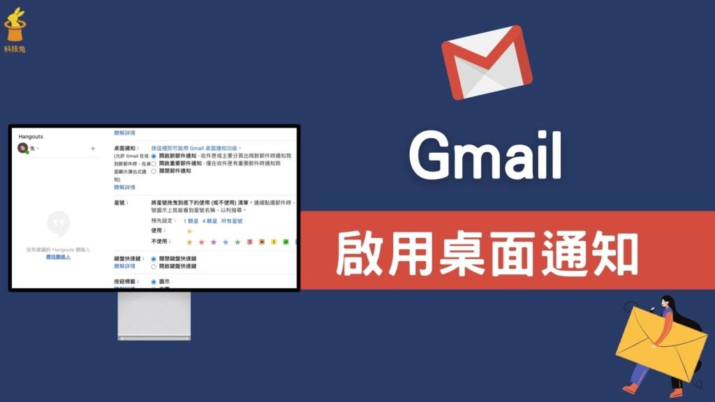 Gmail 如何啟用桌面通知?收到新郵件時,桌面顯示彈出式通知!教學