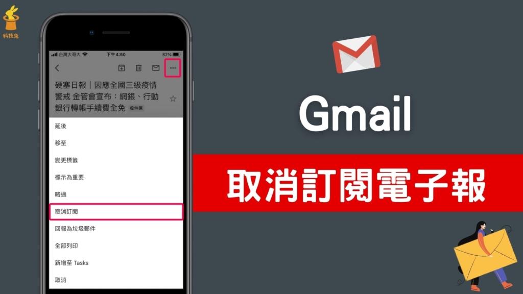 Gmail 信箱如何取消訂閱電子報?4招拒絕廣告垃圾電子郵件與電子報騷擾