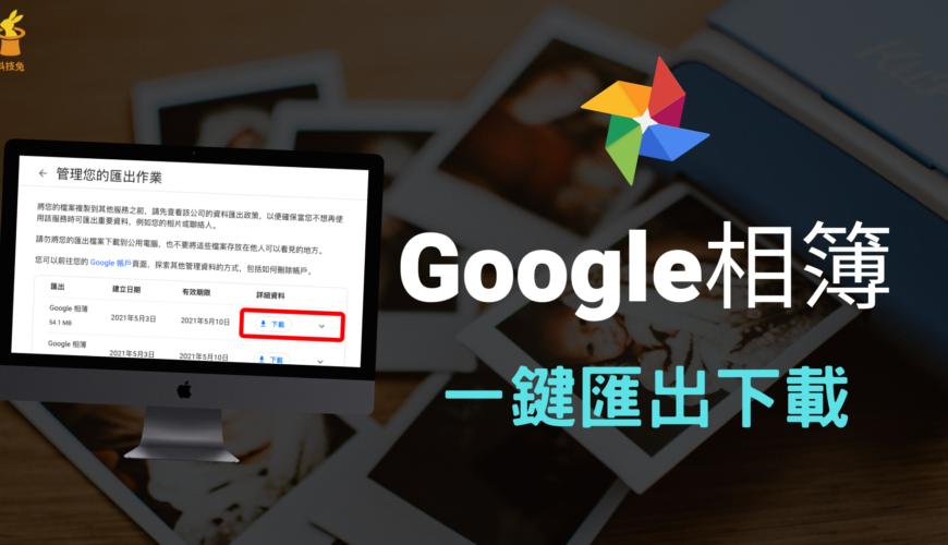 Google 相簿如何下載到電腦?一鍵打包匯出Google 相簿照片!教學