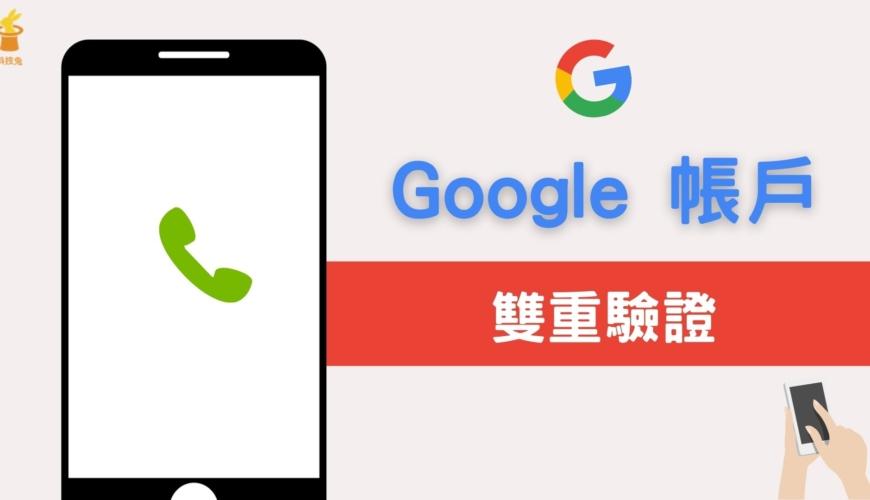 Google 帳戶「雙重驗證」如何開啟?兩步驟認證防止 Gmail 被盜用!