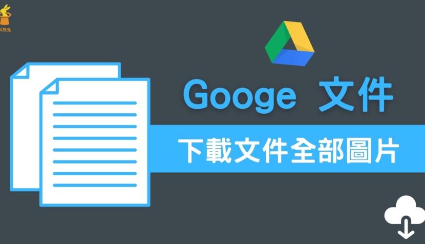 Google 文件如何一鍵下載所有圖片?匯出打包Google 文件全部圖片!教學