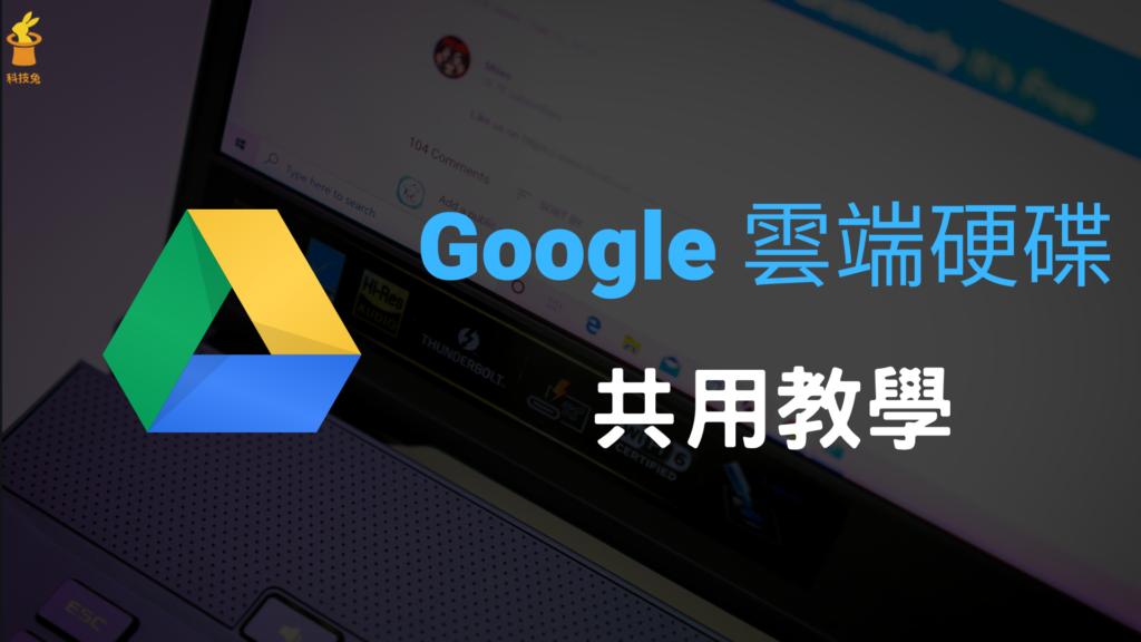 Google 雲端硬碟如何共用檔案、資料夾?協同共用 Google drive!教學
