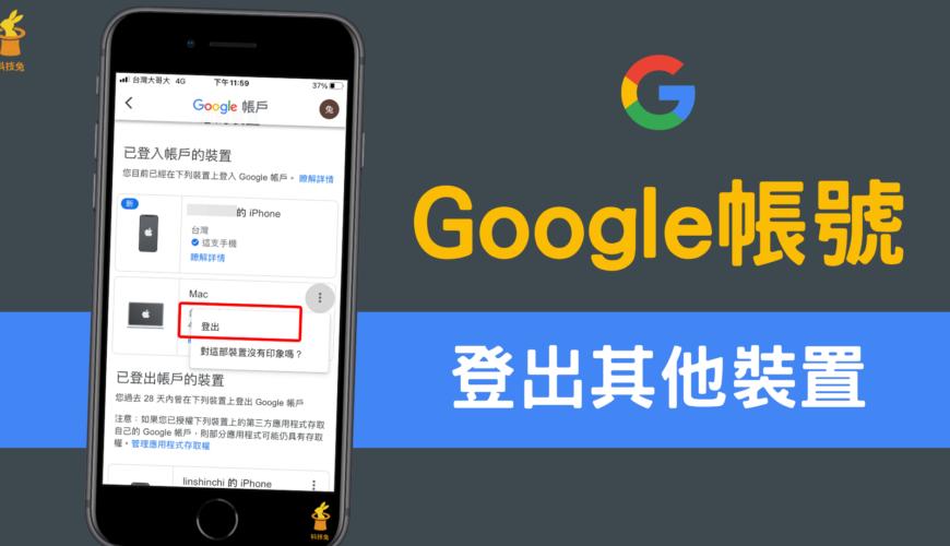 Google 帳號如何登出其他裝置?怎麼查看登入活動?教學