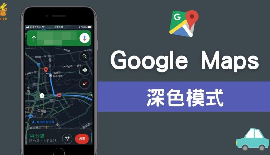 Google Maps 深色模式:在 Google 地圖導航時開啟黑色、深色模式(iOS, Android)