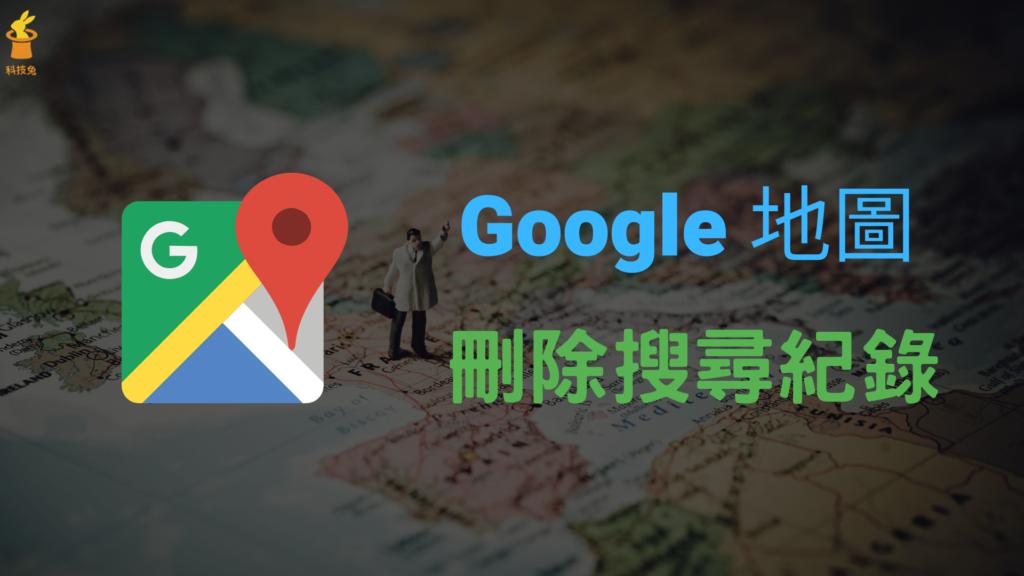 Google Maps 如何刪除搜尋紀錄?刪除 Google 地圖 App &電腦版搜尋紀錄