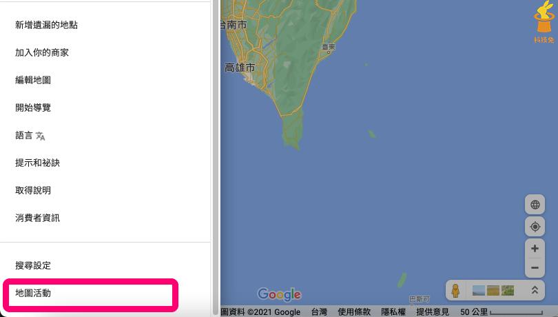 Google Maps 電腦版刪除收尋紀錄 地圖活動
