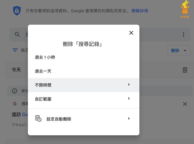 Google Maps 電腦版:手動刪除搜尋紀錄