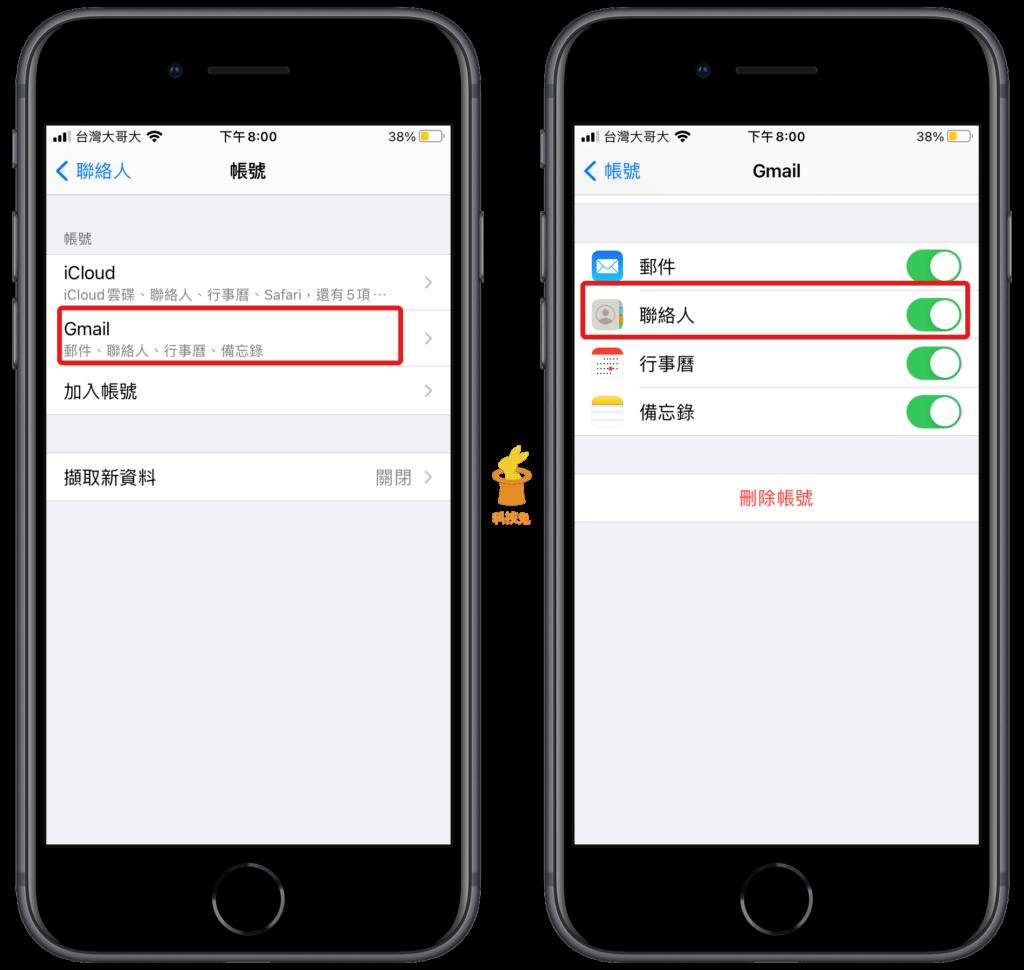 .iPhone 「聯絡人」設定讀取 Gmail 聯絡人