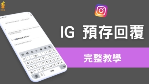 IG 預存回覆是什麼?IG 私訊小盒子叫出事先打好的訊息,快速回覆!教學