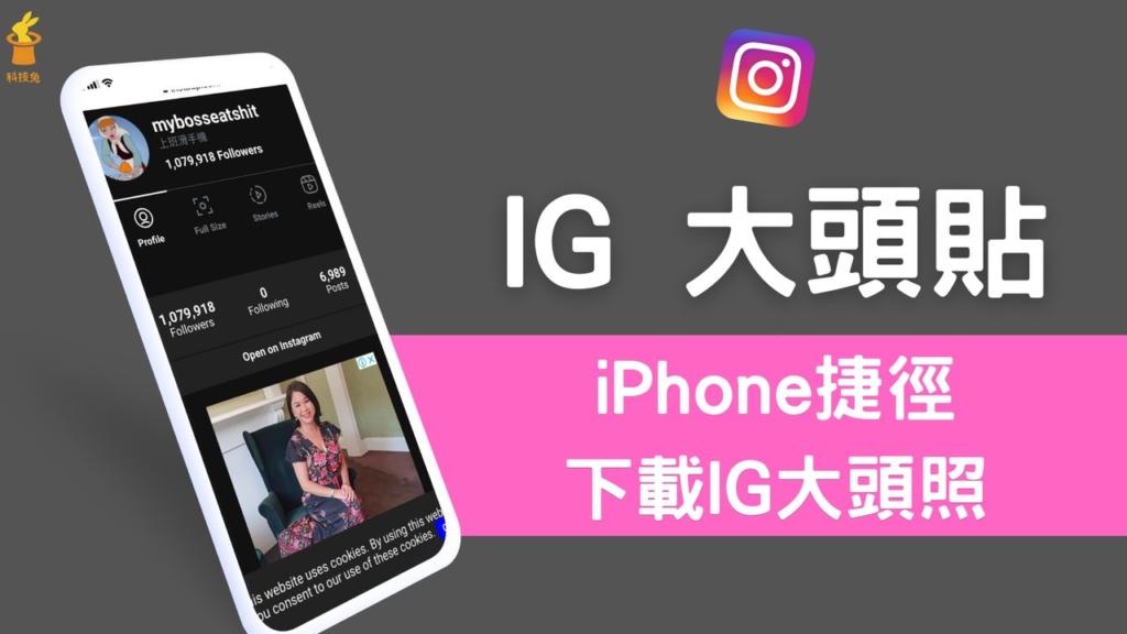 IG 大頭貼下載捷徑:iPhone 捷徑下載完整尺寸 IG 大頭貼照片(iOS 13/14)