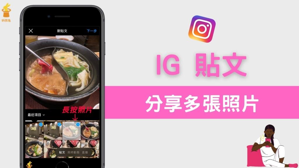 IG 多張照片功能不見?一鍵在 IG 貼文發多張照片、2張圖片以上!教學