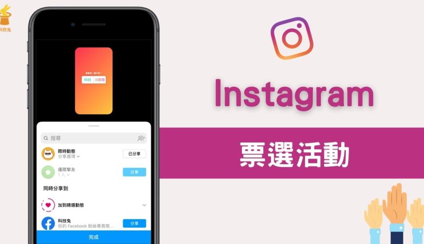 IG 限動「票選活動」怎麼用?Instagram 粉絲投票問答功能!完整教學
