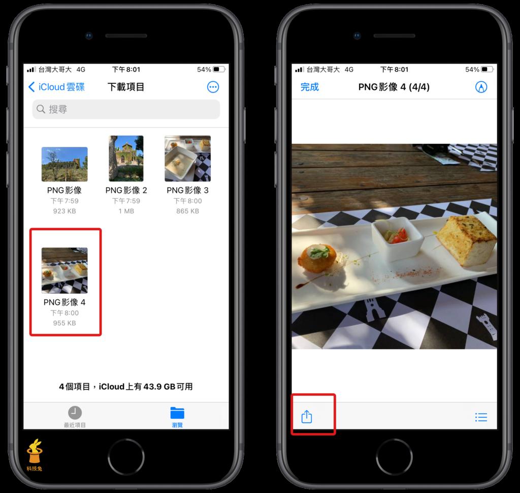 .iOS 檔案 App 儲存單個照片/影片到照片 App