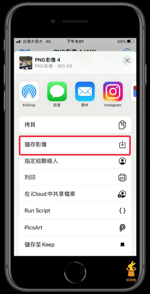 iOS 檔案 App 儲存單個照片/影片到照片 App