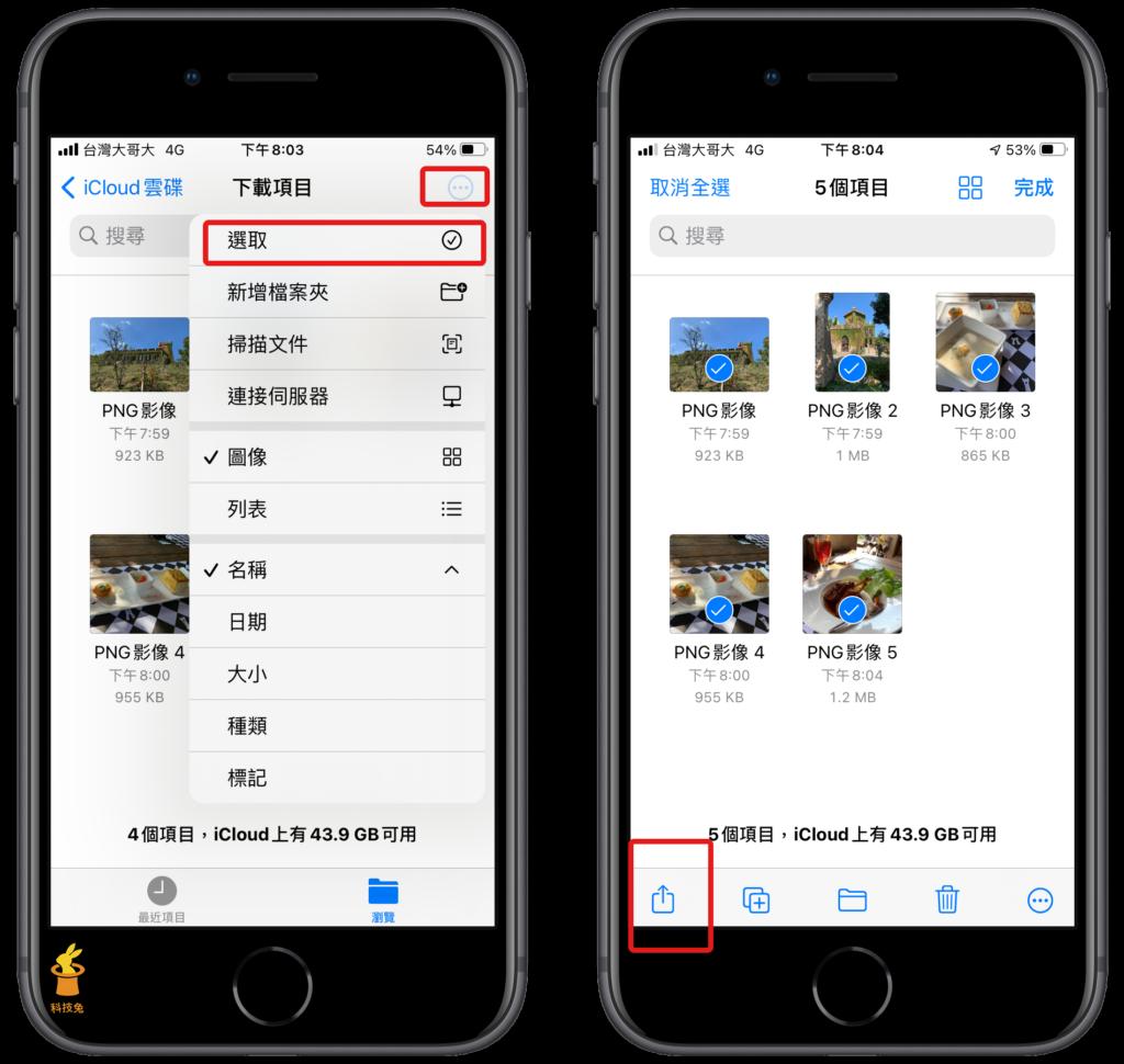iOS 檔案 App 儲存多個照片/影片到照片 App