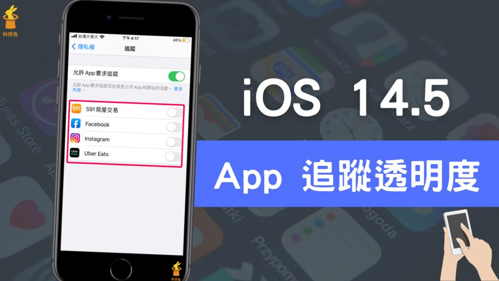 iPhone App 追蹤透明度,如何設定?iOS 14.5 開啟關閉 App 允許要求追蹤功能!