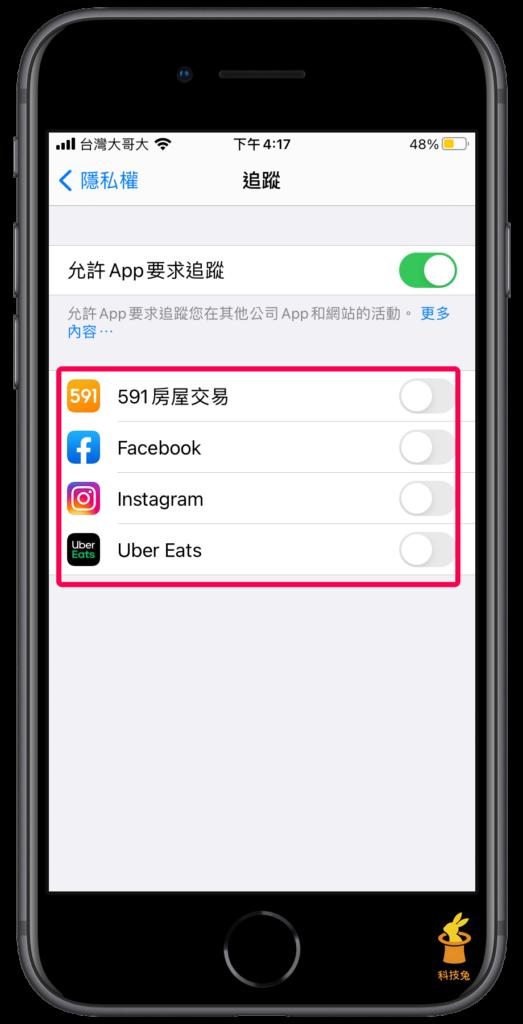 iPhone 如何取消單一App 允許要求追蹤(iOS 14.5)