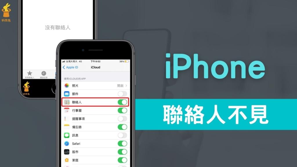 iPhone 聯絡人不見、手機通訊錄名字消失?教你3招取回 iOS 聯絡人