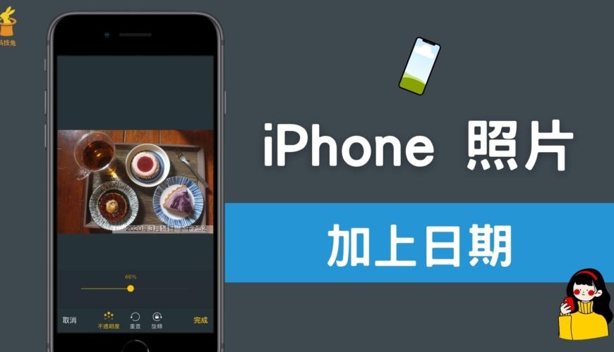 iPhone 如何替照片加上拍照日期?用「Photo Time Stamp 」iOS 捷徑!教學