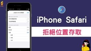 iPhone Safari 如何拒絕網站存取位置權限?關閉網站追蹤手機位置!設定教學
