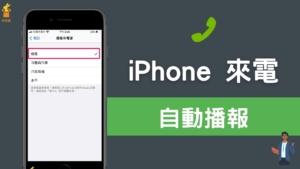 iPhone 來電如何自動播報來電者?讓 Siri 播報打來的姓名、電話號碼!iOS 教學